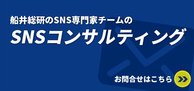 船井総研のSNS専門家チームのSNSコンサルティング お問合せはこちら