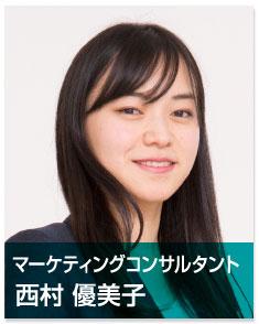 西村 優美子