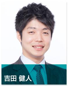 吉田 健人